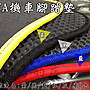 EVA六角格紋 鬆餅墊 機車踏墊 腳踏墊 可自選顏色 S MAX 彪虎 勁戰 競戰  現貨黑底黑邊 可挑色需下標後訂製