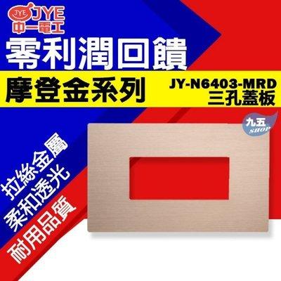 中一電工JY-M6403MRD JY-M6403-MRG鋁合金三孔蓋板 一聯蓋板選金/銀/灰蓋板 售國際牌《九五居家》