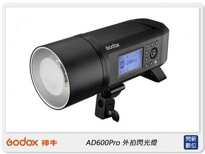 ☆閃新☆GODOX 神牛 AD600Pro TTL II 外拍閃光燈(公司貨) 攝影燈 棚燈