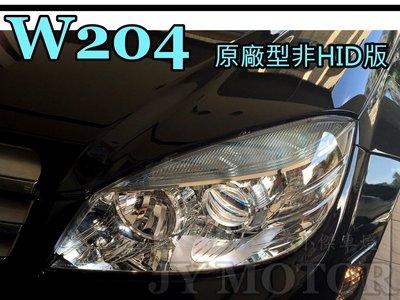 小傑車燈精品-- BENZ W204 07-10年C200 C300 C220 原廠型 非HID版 W204大燈