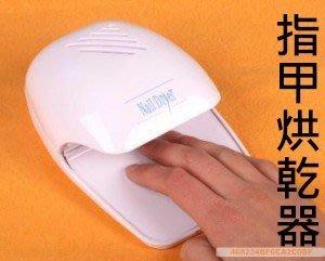 指甲烘乾機 熱賣 指甲油烘乾機 美甲材料/用品 我們的創意生活館 【3L001】