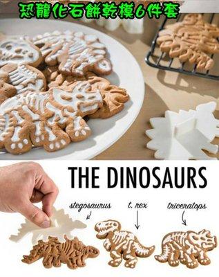 侏羅紀恐龍化石餅乾模6件套 糖霜餅乾模 立體餅乾模型 三角龍 暴龍 霸王龍 翻糖餅乾模~朵希幸福烘焙~ 園地~