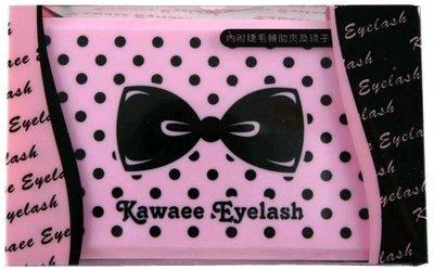 【零秘密】H021 假睫毛收納盒 附輔助夾 eyelash 另有其他美妝用品
