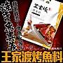 柳丁愛☆重慶 萬州 王家渡烤魚料200g【A204...