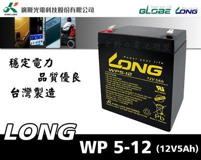 全動力-廣隆 LONG 不斷電電池 完全密閉式 乾式電池 WP5-12 (12V5Ah) 電動車 工作燈 UPS電池