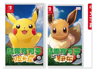 Nintendo Switch 精靈寶可夢 Lets Go! 皮卡丘+伊布-中文版(合購組)
