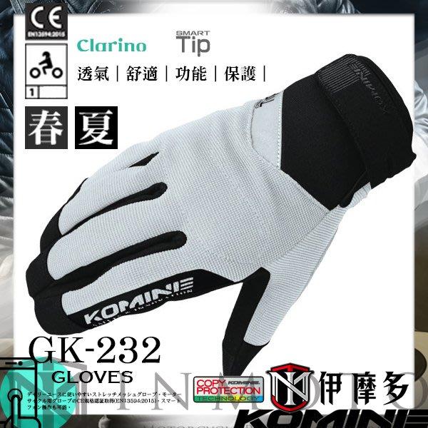 伊摩多※2019正版日本KOMINE 春夏 CE彈性網眼手套 透氣 短手套 可觸控手機 共4色GK-232。銀色
