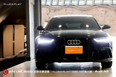 【宏昌汽車音響】奧迪Audi A6  📈音質提升 日本PLUG & PLAY 1080 DSP擴大機 H1596
