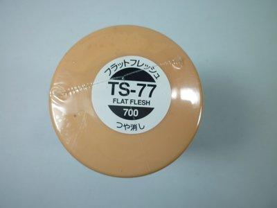 大千遙控模型 TAMIYA 模型噴漆 TS-77 FLAT FLESH 消光膚色