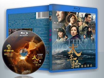 【藍光電影】太平輪 下 ·彼岸 The Crossing Part 2(2015) 1949/生死戀 83-025