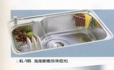 (合家歡)台灣精品 KL-105 海灣單槽 ( 珍珠啞光 ) 歐化造型槽 系統廚具/水槽/流理台