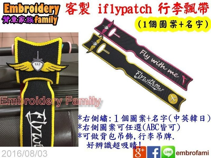 ※embrofami客製※iflypatch行李飄帶行李牌台灣獨創 iflypatch 行李飄帶賣場 (2條的賣場)