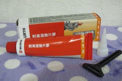 蠟油工場-德國福士(WURTH) 耐高溫墊片膠 70 ml 墊片膠