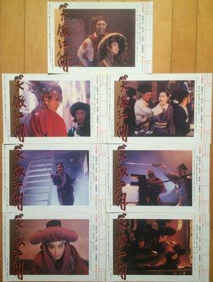 笑傲江湖 (Swordsman) - 金庸、許冠傑、葉童、張學友、胡金銓- 香港原版電影劇照(1990年)