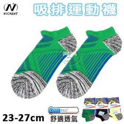 船襪 短襪 氣墊機能運動襪 船襪 吸濕排汗 台灣製 COOL MAX 3144