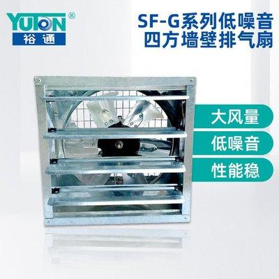 廣東工業離心風機 浴室衛生間排氣扇通風扇 墻壁方形負壓排風扇