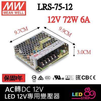 89LED明緯電源供應器 LED 變壓器 AC全電壓 轉 DC 12V 變壓器 LRS-75-12 LED 燈條 緊