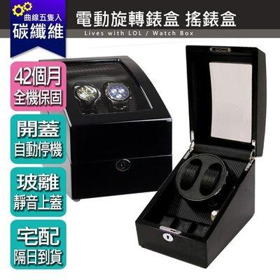∮樂優生活∮免運 曲線碳纖維5隻入 錶盒 機械錶盒 開蓋自停 搖錶器 動力儲存盒 自動上鍊盒 鋼琴烤漆 手錶收納盒