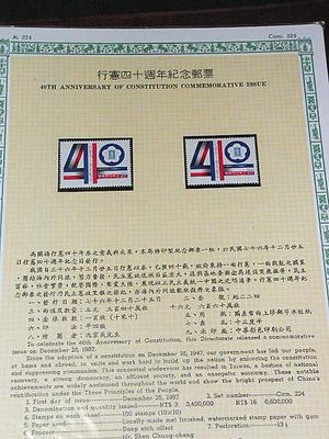 【愛郵者】〈活頁卡〉76年 行憲四十週年 2全 票+卡 上品 直接買 / 紀224 L76-19