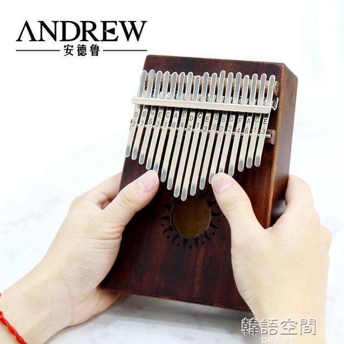 安德魯卡林巴拇指琴17音手指鋼琴初學者入門卡琳巴kalimba手指琴
