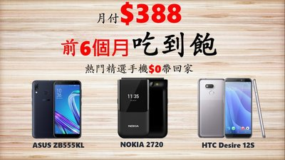 ASUS ZenFone Max Pro M2 (ZB631KL) 4GB/128GB 空機$6920搭門號送行動電源玻
