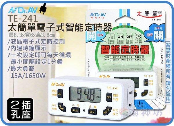 =海神坊=TE-241 NDRAV 太簡單電子式智能定時器 計時器 24小時 1分間隔 單回使用以防忘關電源 1650W