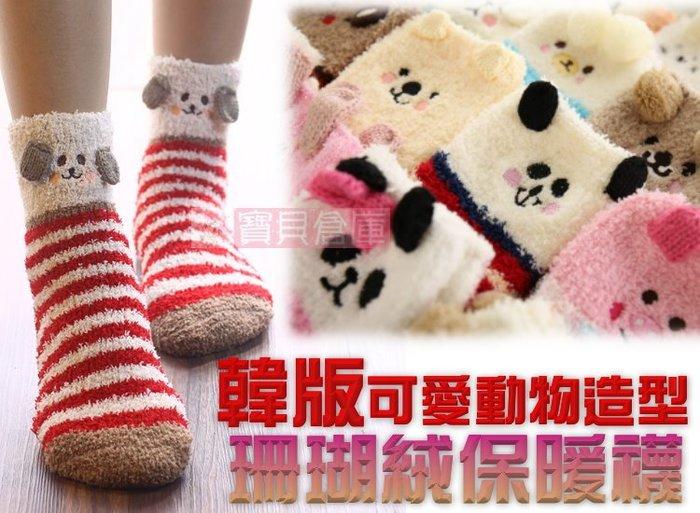 寶貝倉庫~韓版~可愛動物造型珊瑚絨保暖襪~女款造型襪~毛絨短襪~短筒襪~8款可挑