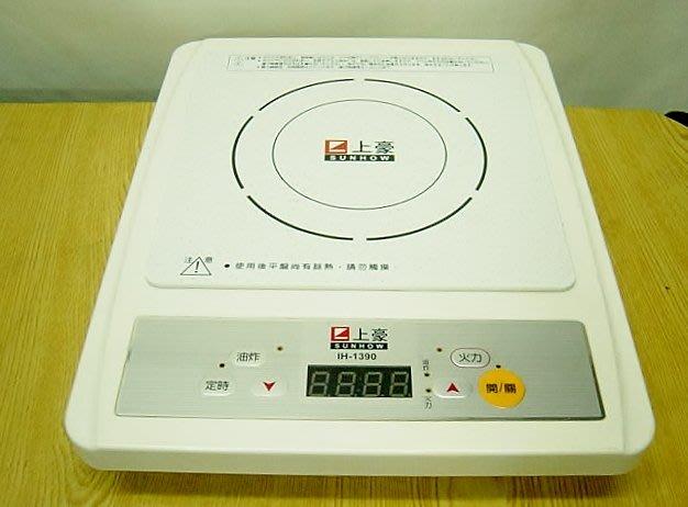 @【小劉二手家電】很新的上豪電磁爐 ,IH-1390型