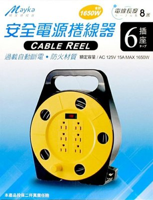 🔆保固二個月🔆▪新安規▪明家 安全電源捲線器 3孔6插 輪座型延長線 附接地8M(26尺) SP-612-8 手提式輪座