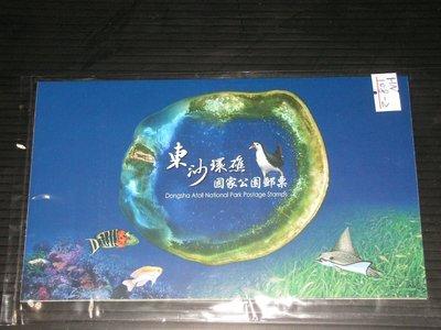 【愛郵者】〈護票卡〉108年 東沙環礁國家公園 4全 票+加長卡 原膠 回流上品 /特674(專674) HN108-2