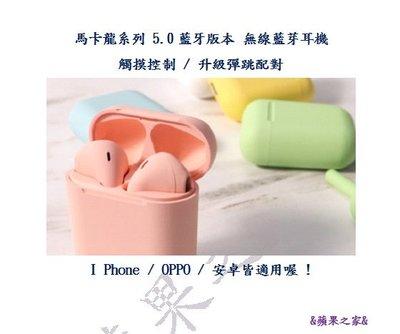 &蘋果之家&現貨-馬卡龍系列 5.0藍芽版本 雙耳無線藍芽耳機-I Phone / OPPO / 安卓皆可適用