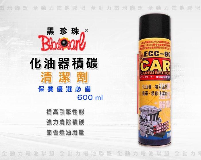 全動力 黑珍珠 ECC-99化油器積碳去除劑-600ML 汽油車適用 強力清潔 提高引擎性能 【新品上架】