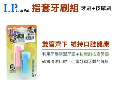 ☆SNOW☆Love pet LP指套牙刷組 清潔按摩牙齒牙齦 維持口腔健康 (80590168