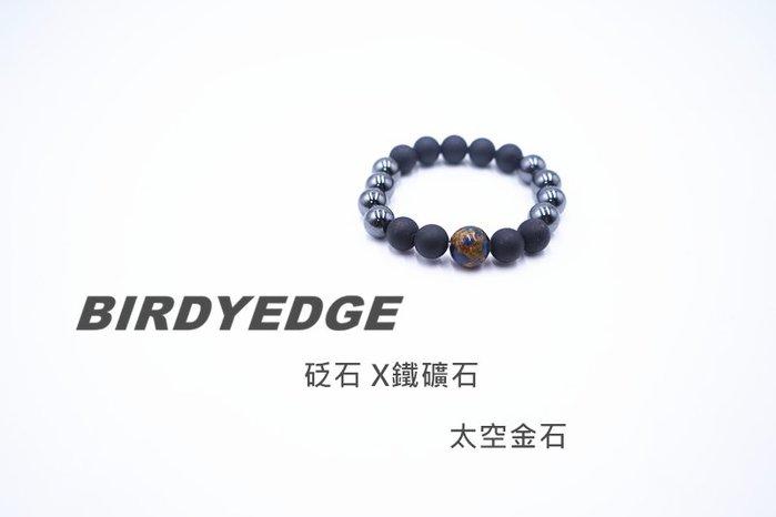 BIRDYEDGE 砭石鐵礦 太空金石 潮流手環 終身保固維修 能量手環