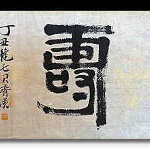 【 金王記拍寶網 】S1682  中國近代書法名家 齊白石款 手繪書法 一張 罕見 稀少~