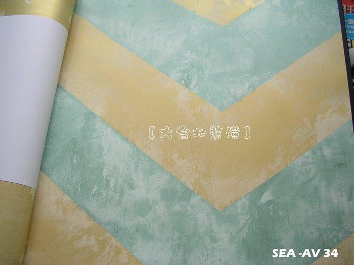 【大台北裝潢】美國Seabrook進口壁紙AV* Hubble 簡單幾何 倒V型(6色)