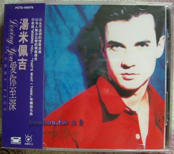 ◎1996全新絕版CD未拆-波麗佳音-湯米佩吉-Tommy page-愛你至深專輯-等14首好歌-看圖
