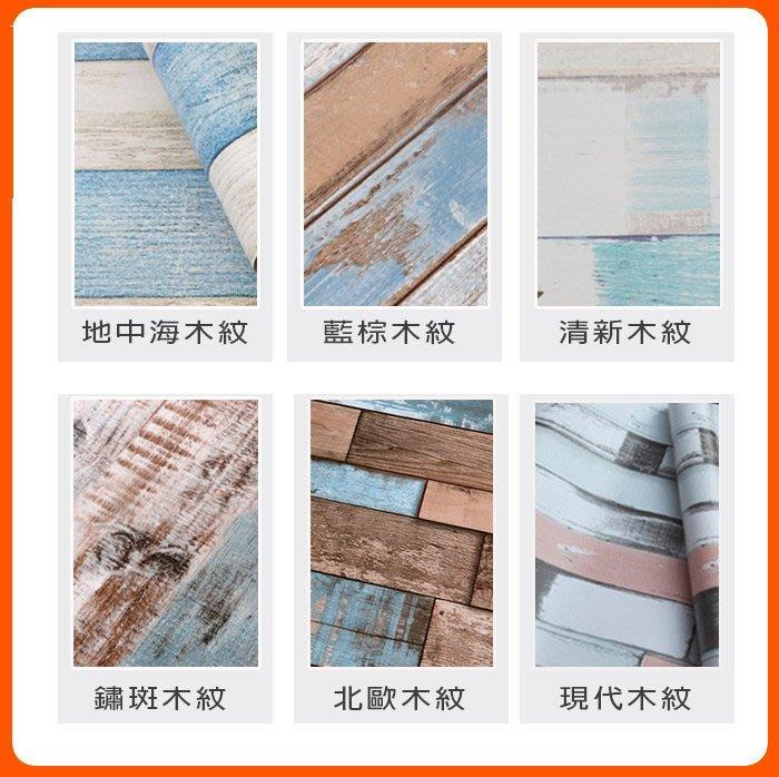 壁貼工場-可超取 壁貼 地中海 木紋壁貼 自黏壁紙 寬45cm*950cm 背膠牆紙 背膠壁紙 木紋