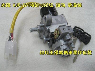 材料王*光陽 VJR-125.VJR 125 噴射 USB版 台灣精工製品 鎖頭.主開關.電源鎖*