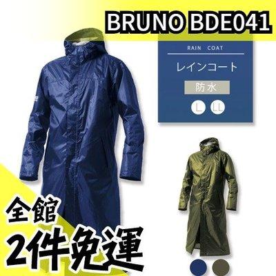 日本原裝【後背包防濕】Makku 大衣...