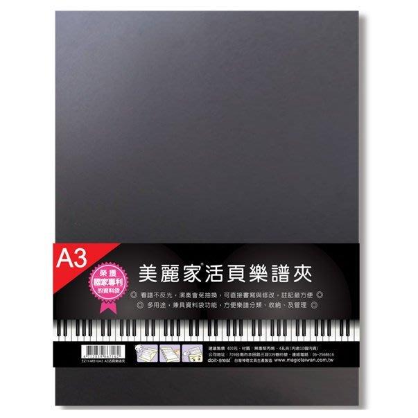 ☆唐尼樂器︵☆台灣專利製造 美麗家活頁樂譜夾 A3 B4 附10入資料夾(可放20頁) 不反光 可直接書寫 內頁可增減