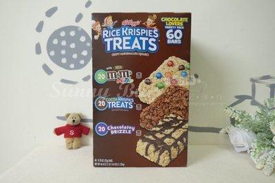 【Sunny Buy】◎現貨◎ 巧克力綜合包 Kellogg's Rice Krispies Treats 美式沙琪瑪