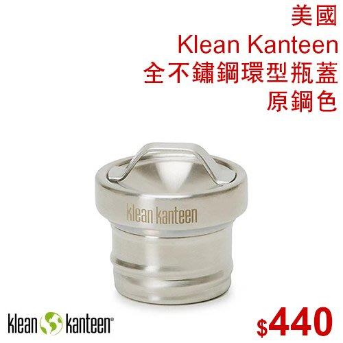 【光合小舖】美國 Klean Kanteen 全不鏽鋼環形瓶蓋 原鋼色 環保、無毒、戶外、露營、無塑化劑、安全