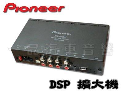 一品. Pioneer 先鋒 DSP擴大機 音場處理器 31段EQ設定 DEQ-S1000A2 全新公司貨