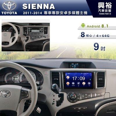 ☆興裕☆【專車專款】2011~14年TOYOTA SIENNA專用9吋螢幕安卓主機*聲控+藍芽+導航+安卓8核心4+64