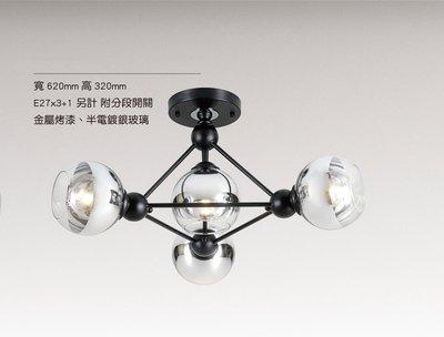 北歐時尚 6032(三+1燈-附分段開關+小夜燈)客廳-房間-書房-臥室吸頂燈/實品拍攝