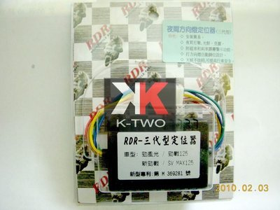 K2零件王.RDR-三代型.定位燈.附警示燈.方向燈恆亮.勁風光/勁戰/SV/風光/迅光/PRO