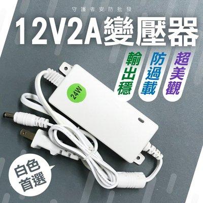 12V2A變壓器 24W 白色 12V 2A 電源 穩壓變壓器 電源供應器