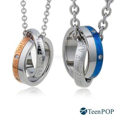 情侶項鍊 對鍊 ATeenPOP 珠寶白鋼項鍊 幸福終點 送刻字 多款任選 單個價格 情人節禮物C1185