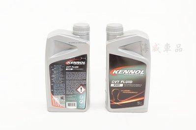 『海威車品』法國 KENNOL CVT 變速箱油 多種車系 CVT MU 變速箱適用